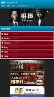 Screenshot of 「相棒season11」ライブ壁紙