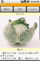 Screenshot of 野菜ソムリエの野菜ナビ