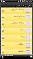 Screenshot of موسوعة اسماء الأولاد ومعانيها