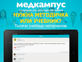 Screenshot of Медкампус