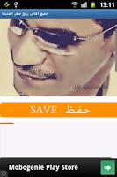 Screenshot of جميع اغانى رابح صقر الجديدة