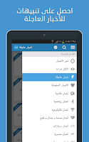Screenshot of Nabd نبض
