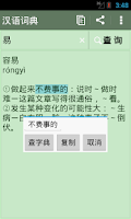 Screenshot of 汉语词典