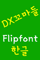 Screenshot of DXLittlePeople Korean FlipFont