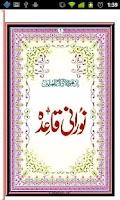 Screenshot of Noorani Qaida