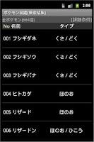 Screenshot of PokeDataBase beta