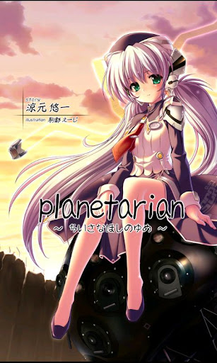星の人~planetarian サイドストーリー~