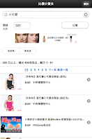 Screenshot of 比價小資女-Myyasui