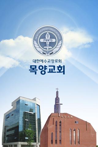 신정목양교회