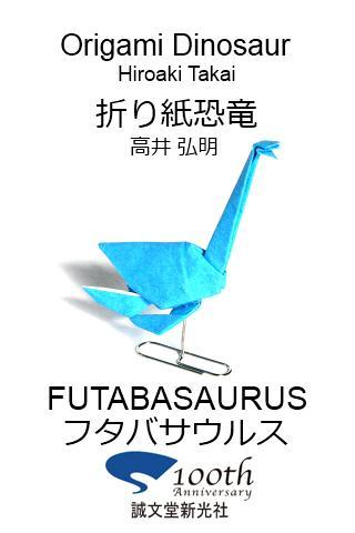 折り紙恐竜9 【フタバサウルス】