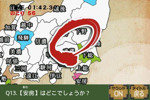 みーつケロ戦国地図無料体験版