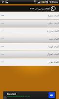 Screenshot of كلمات واتس اب ٢٠١٣