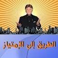 App الطريق الى الامتياز(د.الفقى) APK for Kindle