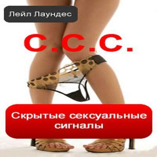 skritie-seksualnie-signali-leyl-laundes