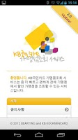 Screenshot of KB카드 가맹점 조회