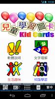 Screenshot of 兒童學習圖卡(免費版)