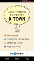 Screenshot of K Town (한인업소록)