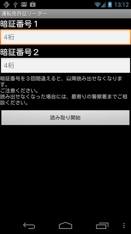 IC運転免許証リーダー- スクリーンショット IC運転免許証リーダー - Google Play