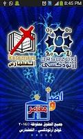 Screenshot of أرثوذكسى + القطمارس