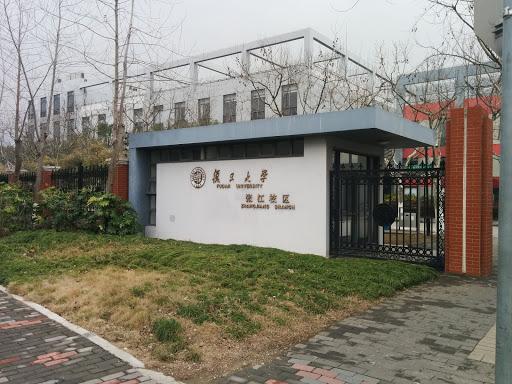 复旦大学张江校区