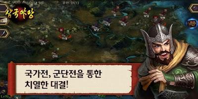 Screenshot of PC연동 - 삼국야망