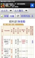 Screenshot of 看診進度+掛號