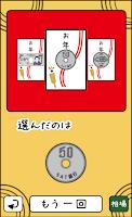 Screenshot of OshogatsuApp