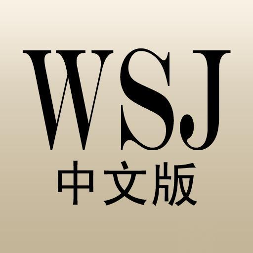 《华尔街日报》中文版安卓应用程序 新聞 App LOGO-硬是要APP