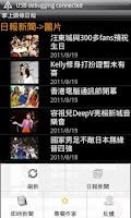 Screenshot of 頭條日報 頭條網 Android