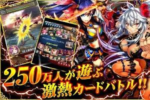 Screenshot of 三国インフィニティ【無料】カードRPGゲーム