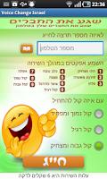 Screenshot of שינוי קול והשמעת אפקטים בטלפון
