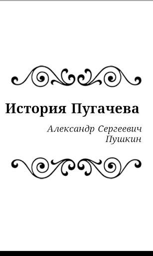 История Пугачева. А.С.Пушкин