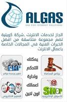 Screenshot of algas- الجاز لخدمات الانترنت