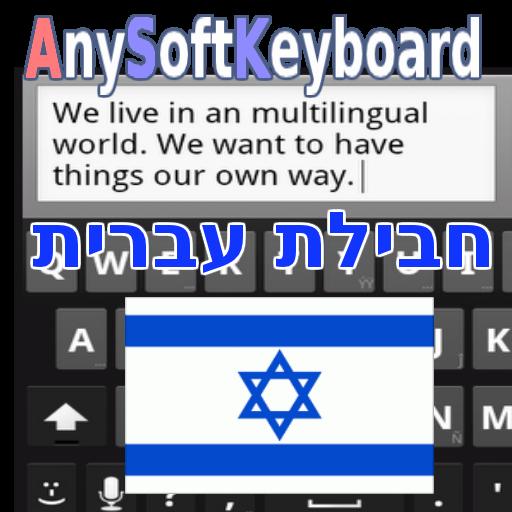 Hebrew Language Pack 程式庫與試用程式 App LOGO-硬是要APP