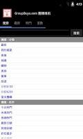 Screenshot of GroupBuya 團購+著數