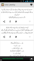 Screenshot of Urdu Lateefay