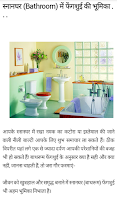 Screenshot of Vastu Shastra in hindi