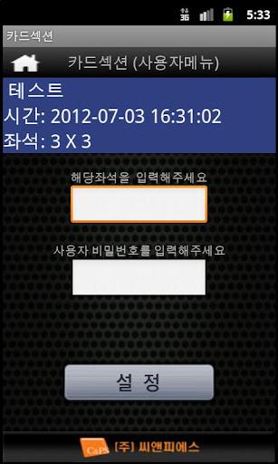 【免費運動App】카드섹션-APP點子