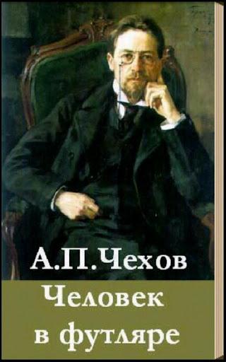 Человек в футляре А.П.Чехов