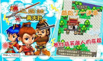 Screenshot of The hilarious Three Kingdoms