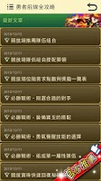 Screenshot of 勇者前線全攻略