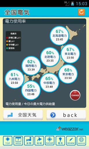 免費天氣App|博多天気|阿達玩APP