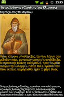 Screenshot of ΑΓΙΩΝ ΒΙΟΣ