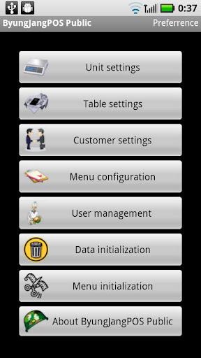 【免費商業App】POS機銷售點; ByungJangPOS-APP點子