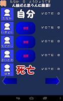 Screenshot of えくせれんと人狼