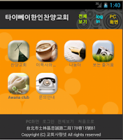 Screenshot of 타이뻬이한인찬양교회
