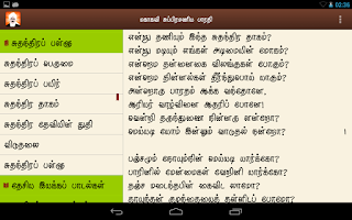 Screenshot of bharathi - tamil