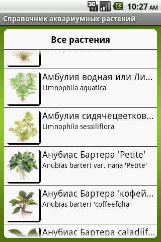 免費水生植物