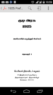Periyar Kudiyarasu Articles 1 - screenshot