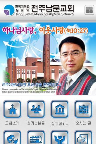 전주남문교회